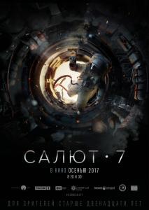"""Художественный фантастический фильм """"Салют-7"""""""